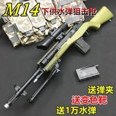 兒童玩具 M14水彈槍AK47下供彈手動狙擊步槍絕地求生吃雞98K男孩玩具槍模型 igo克萊爾