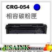 USAINK Canon CRG-054H C 藍色高印量相容碳粉匣 MF642Cdw / MF644Cdw / CRG054