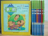 【書寶二手書T9/少年童書_RIO】幼兒語言圖畫書-手與腳_圓與方_快與慢等_共9本合售