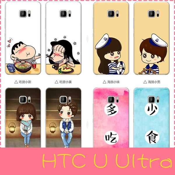 【萌萌噠】HTC U Ultra (5.7吋) 日韓情侶簡約款 可愛卡通彩繪保護殼 超薄 半包 硬殼 手機殼 手機套
