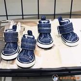 狗狗牛仔鞋寵物鞋子狗狗鞋子泰迪鞋子【公主日記】
