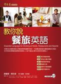 (二手書)教你說餐旅英語