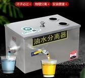 油水分離器油水分離器廚房餐飲商用小型飯店污水處理水油濾油器不銹鋼隔油池JD 寶貝計畫