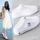 半拖鞋女2021年新款爆款百搭網紅包頭懶人鞋子外穿拖鞋厚底小白鞋 小艾新品