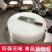 加厚圓形切菜板防霉塑料實心PE家用廚房塑料菜板商用菜墩剁肉墩 極簡雜貨