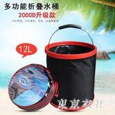 可折疊水桶洗車用水桶便攜式桶汽車車載伸縮桶戶外釣魚桶 QQ9132『東京衣社』