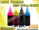 CANON 100cc 黑色防水 四色 填充墨水組 連續供墨專用 IINC17