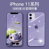 iPhone11手機殼蘋果11Pro馬卡龍11promax玻璃保護套iPhone 11 Pro Max