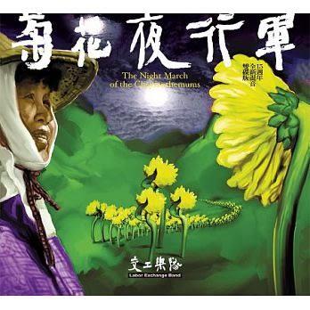 交工樂隊 菊花夜行軍 15週年全新混音雙碟版 CD 免運 (購潮8)