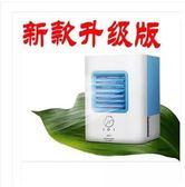 微型冷氣 迷你冷風機個人便攜制冷風扇行動水冷小空調usb靜音igo 時尚潮流