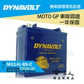 【 DYNAVOLT 藍騎士 】 奈米膠體電池 免運贈禮 MG14L-BS-C 機車 YTX14L-BS 哈雷 哈家人