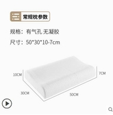 潮代記憶棉枕頭枕芯頸椎凝膠成單人低枕護頸記憶枕慢回彈一對拍2