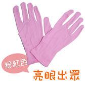 H0529量販包純棉粉采手套12雙入/包/粉/藍/灰/紫4色可選