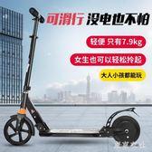 動感電動助力電動滑板車成人學生代步車可折疊迷你男女滑板車 LN4137【東京衣社】