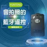 【現貨】品牌正品 雲騰 Yunteng 藍芽自拍器 手機拍照 遙控器 自拍神器 可充電