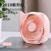 小風扇USB迷你學生床上桌面宿舍寢室辦公室家用靜音電扇便攜型可行動電源接口【快速出貨】
