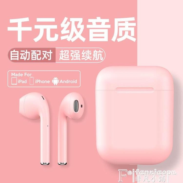 無線耳機適用OPPO華為小米vivo安卓手機通用入耳式運動單雙耳