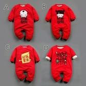 刷毛加厚 寶寶拜年大紅連身衣 童裝 衣服 橘魔法Baby magic 現貨 小童 兒童 過年 紅包拿來 恭喜發財