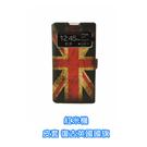 [ 機殼喵喵 ] 小米機 紅米機 手機套 手機皮套 日記式 左右掀蓋式 復古英國國旗