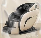 航科家用按摩椅豪華全自動小型太空豪華艙全身電動多功能老人器 【元旦大狂歡】