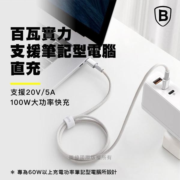 Baseus倍思 100W高密編織 Type-C to Type-C快充充電線100cm-1入