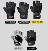 手套 TMT健身手套男女啞鈴器械單杠鍛煉護腕訓練半指單車防滑運動 完美