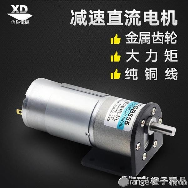 555直流電機12V大扭力微型減速小馬達24V低速正反轉電動機可調速 (橙子精品)