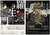 芥川龍之介經典小說套書(羅生門+地獄變)