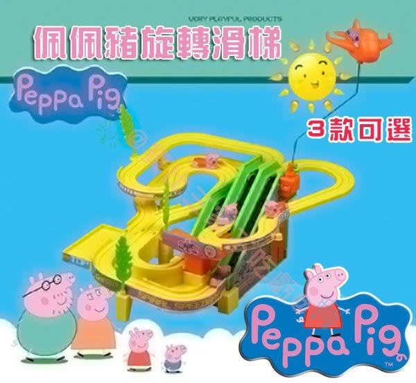 PEPPAPIG 佩佩豬 軌道車 小火車 粉紅豬小妹 玩具車 爬樓梯 電動軌道 3D立體遊樂園軌道組