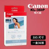 【3X5尺寸】 相片紙 KL-36IP 相紙連色帶套裝 36張 印相紙 需搭配 Canon 紙匣才能使用