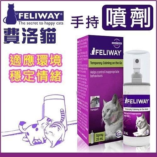 『寵喵樂旗艦店』美國FELIWAY《貓咪費洛蒙-噴劑60ml》鎮定貓貓情緒,行為矯正、改善噴尿困擾