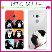 HTC U11+ 6吋 情侶款手機殼 彩繪保護套 TPU手機套 搞怪背蓋 個性保護殼 後蓋 大叔 龍袍