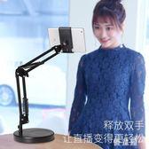平板支架電視創意iPad通用手機架主播手機懸臂平板懶人桌面支架 QG6879『優童屋』