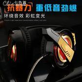 頭戴式耳機台式電腦游戲耳麥網吧音樂重低音語音帶話筒「Chic七色堇」