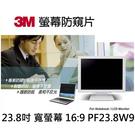 3M 23.8吋 TPF23.8W9 寬螢幕 16:9 螢幕防窺片 保護片