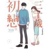 三十歲初戀(3)