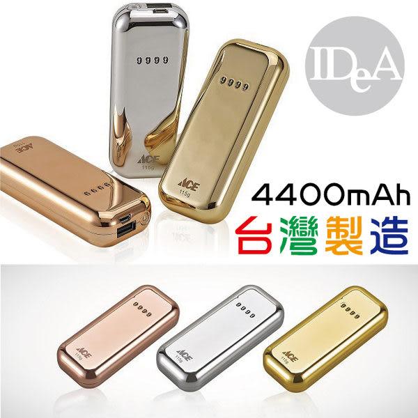 POLYBATT 4400mAh ACE金條行動電源 鋰充電池 額定2800毫安 1.7A輸出 BSMI安全認證 台灣製 SP999