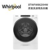 【含基本安裝+再送好禮】WHIRLPOOL 惠而浦 17公斤 蒸氣滾筒 洗衣機 8TWFW8620HW 公司貨