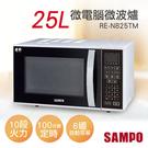 【聲寶SAMPO】25L微電腦微波爐 RE-N825TM