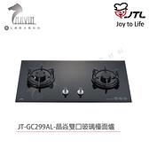 《喜特麗》JT-GC299AL 晶焱雙口玻璃檯面爐 (天然 / 液化)