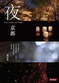 (二手書)夜京都