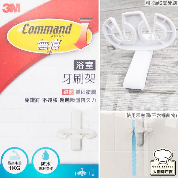 3M無痕浴室牙刷架盒裝牆壁牙刷架免鑽牆不殘膠621D-大廚師百貨