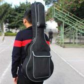 吉他包 民謠吉他包36/38寸加厚加棉雙肩防水吉它LJ9433『miss洛羽』