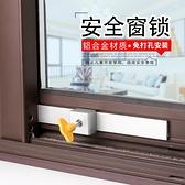 頂谷免打孔窗鎖平移窗鎖推拉門窗安全鎖兒童防護移門防盜鎖限位器 樂活生活館