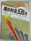 【書寶二手書T8/財經企管_AOD】大學生職涯規畫全攻略-邁向財星五百大_許博翔
