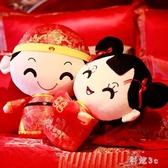 新婚慶壓床娃娃一對公仔情侶玩偶毛絨玩具創意結婚禮物婚房喜抱枕 FX2375 【科炫3c】