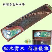 古箏 [網音樂城] 荷花 荷塘春色 紅木 實木 21弦 163cm (贈 箏架 調音器 ) Guzheng