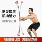 12h快速出貨 力仕健身彈力棒多功能訓練棒菲力仕震撼可拆卸矽膠瑜伽開背男生