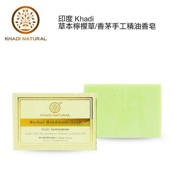印度 Khadi 草本檸檬草/香茅手工精油香皂 125g 美肌皂 肥皂【PQ 美妝】