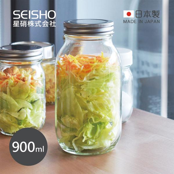 【日本星硝SEISHO】日製經典玻璃密封儲物罐-900ml (梅森罐 保存罐 保鮮罐)